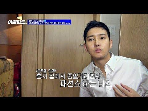 (혼잣말 만렙) 블락비(Block B) 비범(B-BOMB), 짐 싸다 말고 한밤의 패션쇼☆ 어썸피드(awesomefeed) 1회