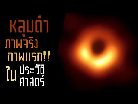 """""""หลุมดำ"""" ภาพจริง ภาพแรก ในประวัติศาสตร์ !! - วันที่ 12 Apr 2019"""