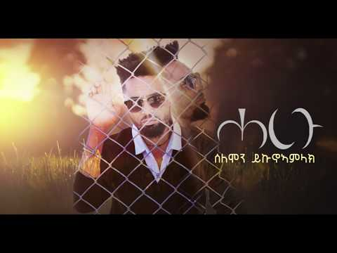 Solomon Yikunoamlak - Haregu  / New Ethiopian Tigrigna Music (Official Audio)