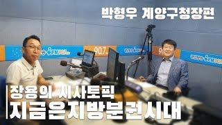 지금은 지방분권시대_계양구청장편_[2019.7.19]썸네일