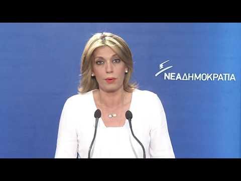 Δήλωση Άννας Καραμανλή για την κατάσταση στο ελληνικό ποδόσφαιρο