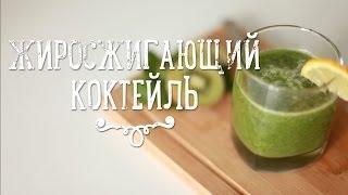 Быстрый рецепт жиросжигающего коктейля [Рецепты Bon Appetit]