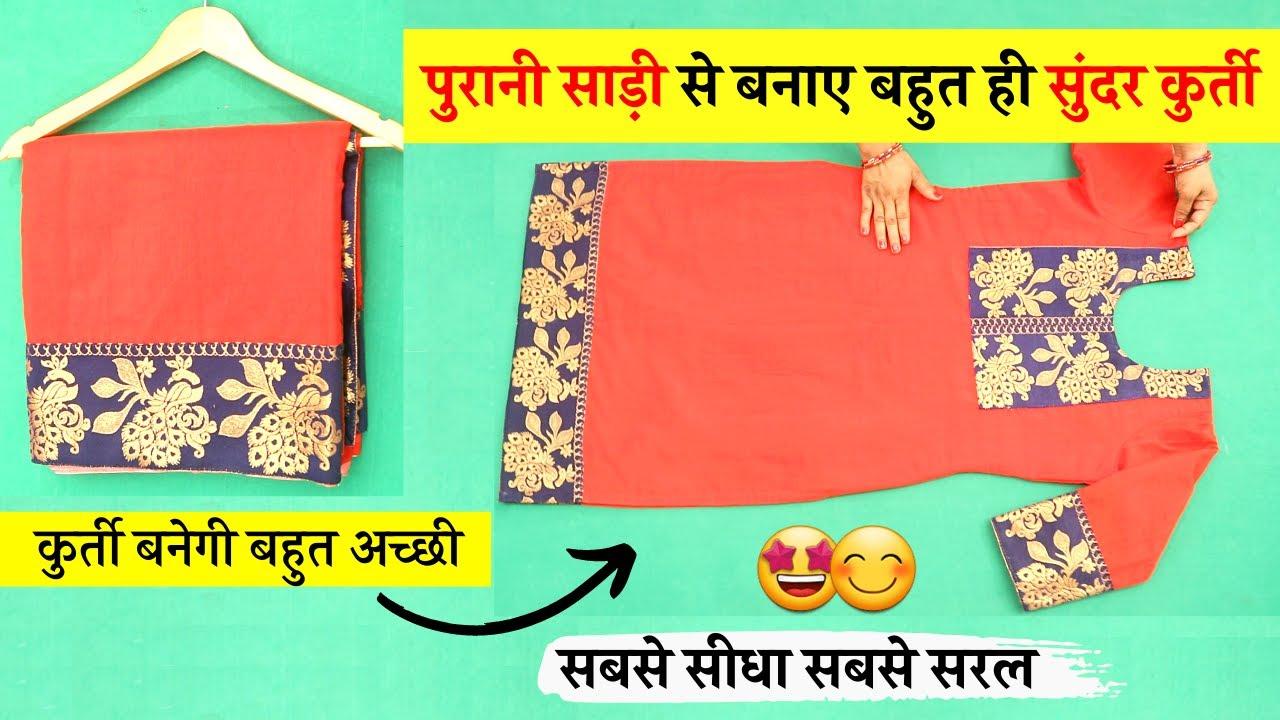 DIY Convert Old Saree Into Beautiful Kurti👌👌/Old Saree Reuse Idea   Suit/Kurti Cutting And Stitching