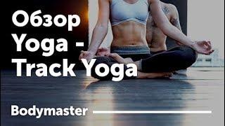 Упражнения йоги для начинающих в домашних условиях с приложением Yoga - Track Yoga