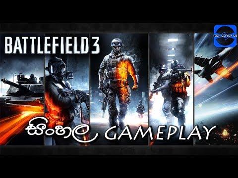 Battlefield 3 Gameplay | Sinhala