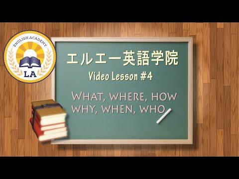 エルエー英語学院 レッスン 4『WH Questions』