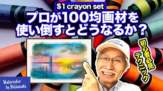 [Eng sub] How far can you draw with a set of $1 crayons? / Sunset ocean and lighthouse