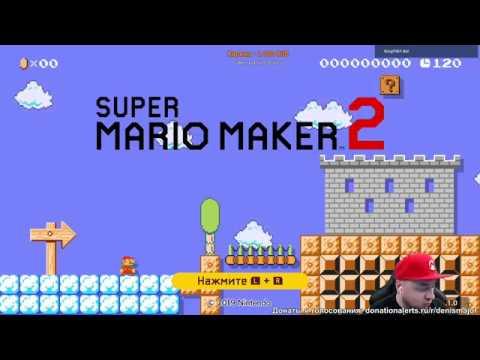 Super Mario Maker 2 (Denis Major)
