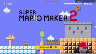 Super Mario Maker 2 (Denis Major)