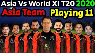 All Star Asia Vs World XI T20 Series 2020 | Asia Team Probable Playing 11 | Asia Vs World XI 2020