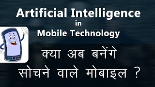 Artificial Intelligence in Mobile Technology - Machine Learning thumbnail