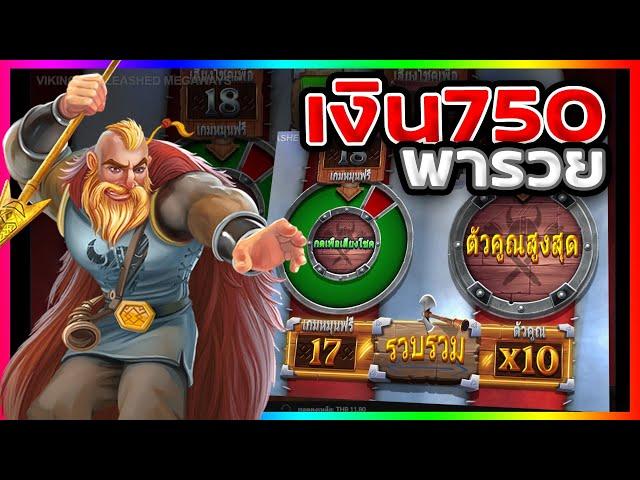 🏆 #LuckyNiki 🏆 : เงิน750พารวย สงสัยมันคือเลขมงคล !!??