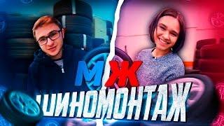 Download М/Ж: ШИНОМОНТАЖ Mp3 and Videos