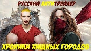 Хроники хищных городов -  Русский трейлер. Mortal Engines