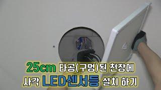 LED센서등 20W 설치 10인치 매입 센스등 교체 방…