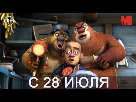 Дублированный трейлер фильма «Мишки Буни: Тайна цирка»