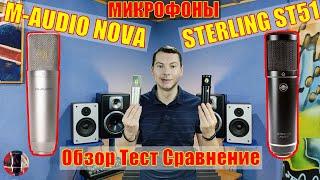 Микрофоны M-Audio Nova и Sterling Audio ST51. Обзор Тест Сравнение.