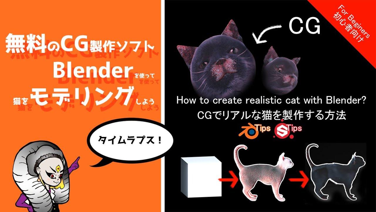 【タイムラプス】Blender初心者向け!無料のCGソフトBlenderを活用して猫をモデリングする方法【Blender/Substance Painter】