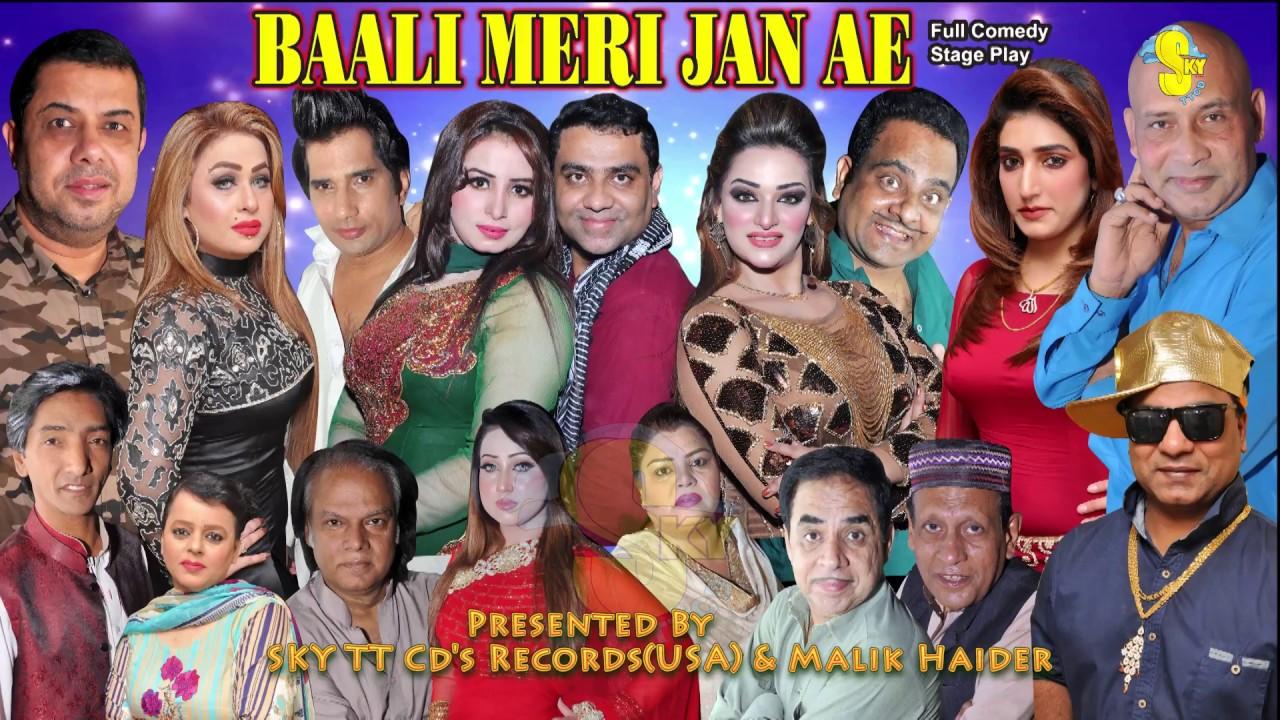 baali meri jan ae full drama new punjabi stage show drama 2018
