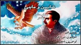 Persian (Farsi) Poetry by Allama Iqbal ( Eghbale Lahori)  Shahin wa Mahi az Payame Mashregh
