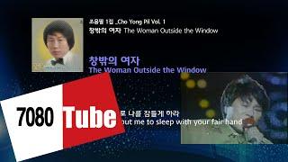 조용필1집 창밖의 여자 _Cho Yong Pil_Vol. 1 The Woman Outside the Window