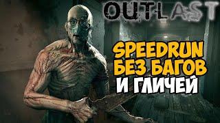 Мой Первый Speedrun Outlast Без Багов и Гличей - Скоростное прохождение Outlast