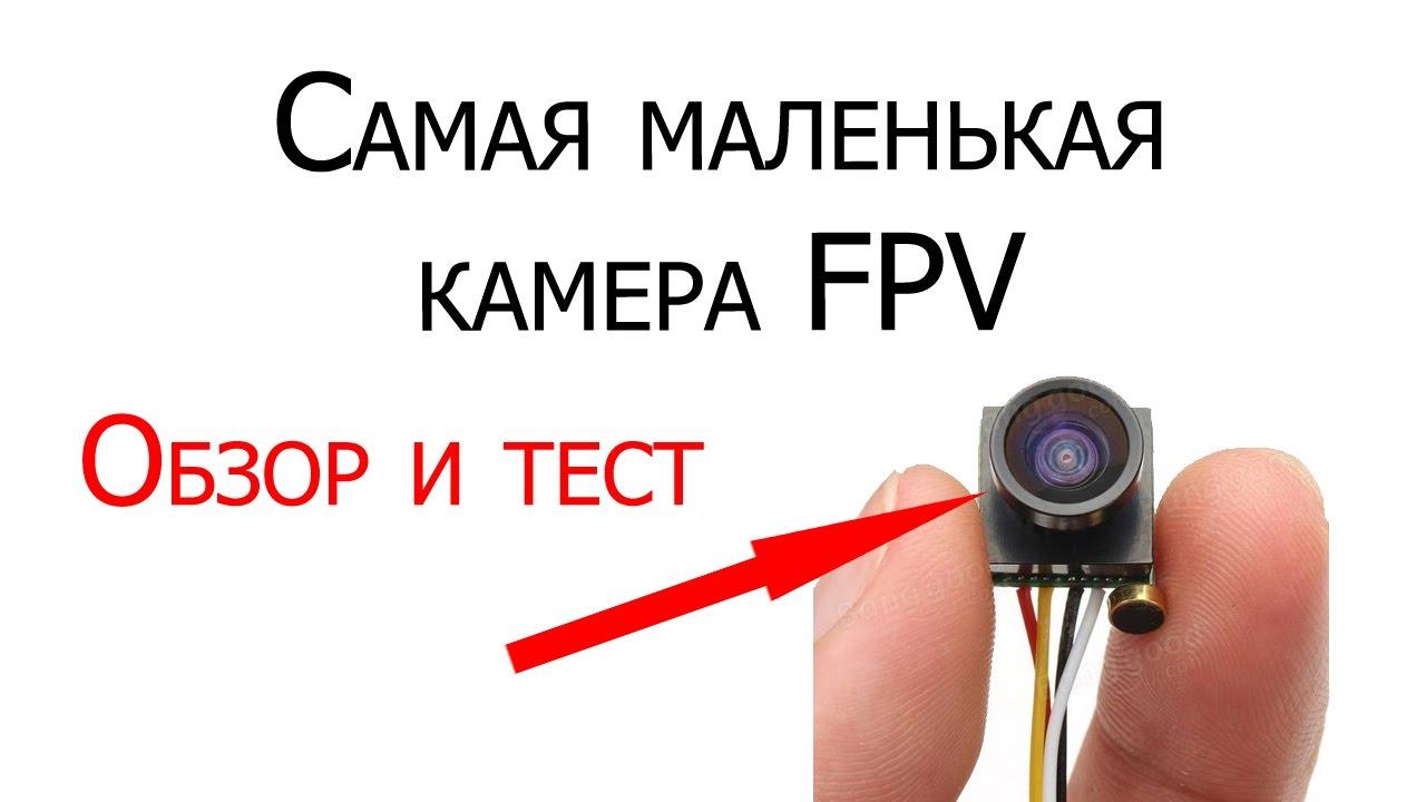 FPV Мини камера. 600TVL 1/4 1.8mm CMOS. Самая маленькая камера ФПВ с большим углом обзора.