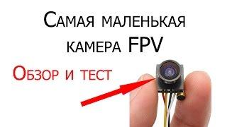 FPV Мини камера. 600TVL 1/4 1.8mm CMOS. Самая маленькая камера ФПВ с большим углом обзора.(Заказал камеру, она оказалась очень маааленькой. Покупал эту: 600TVL 1/4 1.8mm CMOS FPV 120 Degree Wide Angle Lens Camera PAL/NTSC 3.7-5V-..., 2016-10-29T08:07:11.000Z)