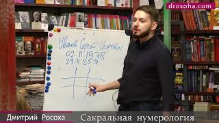 Дмитрий Росоха. Что такое нумерология? Лекция в Белых Облаках