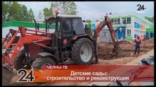 Детские сады: строительство и реконструкция