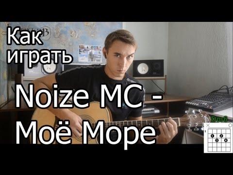 Трек Noize Mc - Мое Море (припев) в mp3 256kbps