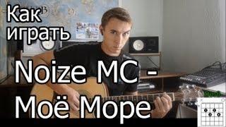 Noize MC - Мое море (Видео урок) Как играть на гитаре. Разбор