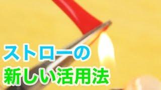 【ライフハック】意外なストロー活用法3選! │ 3 Life hacks for drinking straws thumbnail