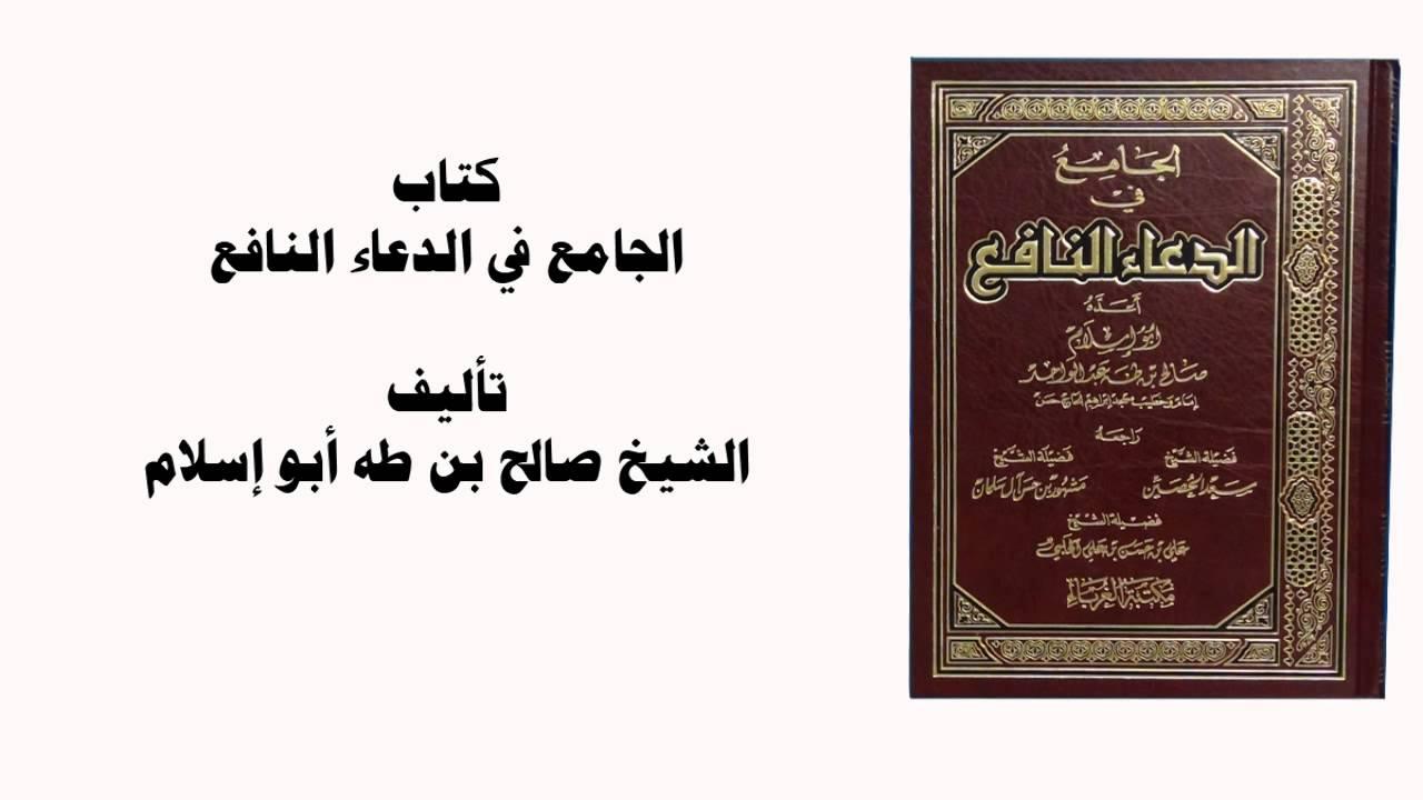 لتحميل كتاب الجامع في الدعاء النافع بصيغة Pdf الرابط بالأسفل Youtube