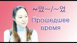 [Корейский язык] Глагол. Прошедшее время -1-