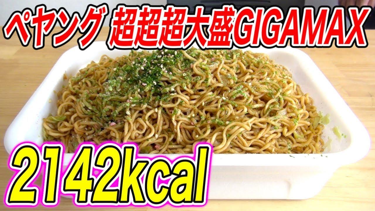 【大食い】ペヤング超超超大盛GIGAMAXを発売前に作って食べてみた【2142Kcal】