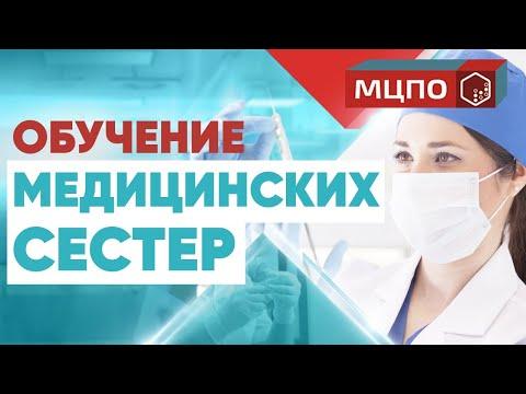 Курсы младших медицинских сестер по уходу за больными