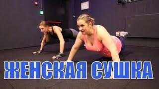 Тренировка для сушки девушек - упражнения для похудения