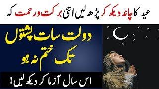 Eid Ka Chand Dekh Kar Parh Len Dolat 7 Pushto Tak Khatam Na Hogi | Islam Advisor