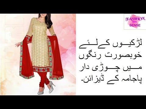 CHURIDAR PAJAMAS FOR GIRLS | LATEST DESIGNS | FASHION WITH SENSE
