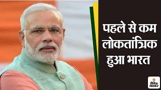 अमेरिकी सरकार के थिकटैंक ने भारत की रैंकिंग घटाकर 'आंशिक आजाद' श्रेणी की
