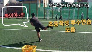 유소년야구) 던지기 연습 모음[투수]
