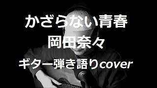 岡田奈々さんの「かざらない青春」を歌ってみました・・♪ 作詞:松本隆 ...