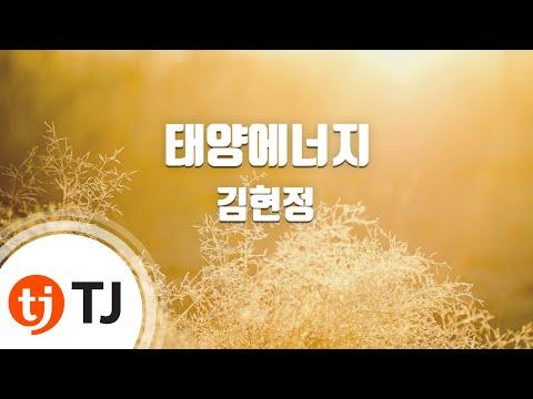 [TJ노래방] 태양에너지 - 김현정 (Solar Energy - Kim Hyeon Jung) / TJ Karaoke