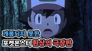 포켓몬 세계에 공룡 화석이 발견?! - 미개봉 3기 극…