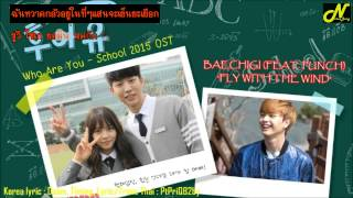 [Karaoke Thaisub] 바람에 날려 (Fly With The Wind) - Baechigi Feat. Punch (Who Are You School 2015 OST)