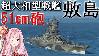 【WoWS】大和を超える51㎝砲の敷島で大暴れ!猪突猛進海戦日記その77 敷島