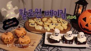 할로윈베이킹 브이로그 Halloween baking| …
