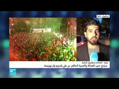 تركيا: هزيمة كبيرة لحزب العدالة والتنمية في انتخابات رئاسة بلدية إسطنبول المعادة  - نشر قبل 2 ساعة