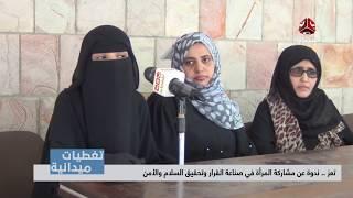 تغطيات تعز  | ندوة عن مشاركة المرأة في صناعة القرار وتحقيق السلام والأمن | يمن شباب